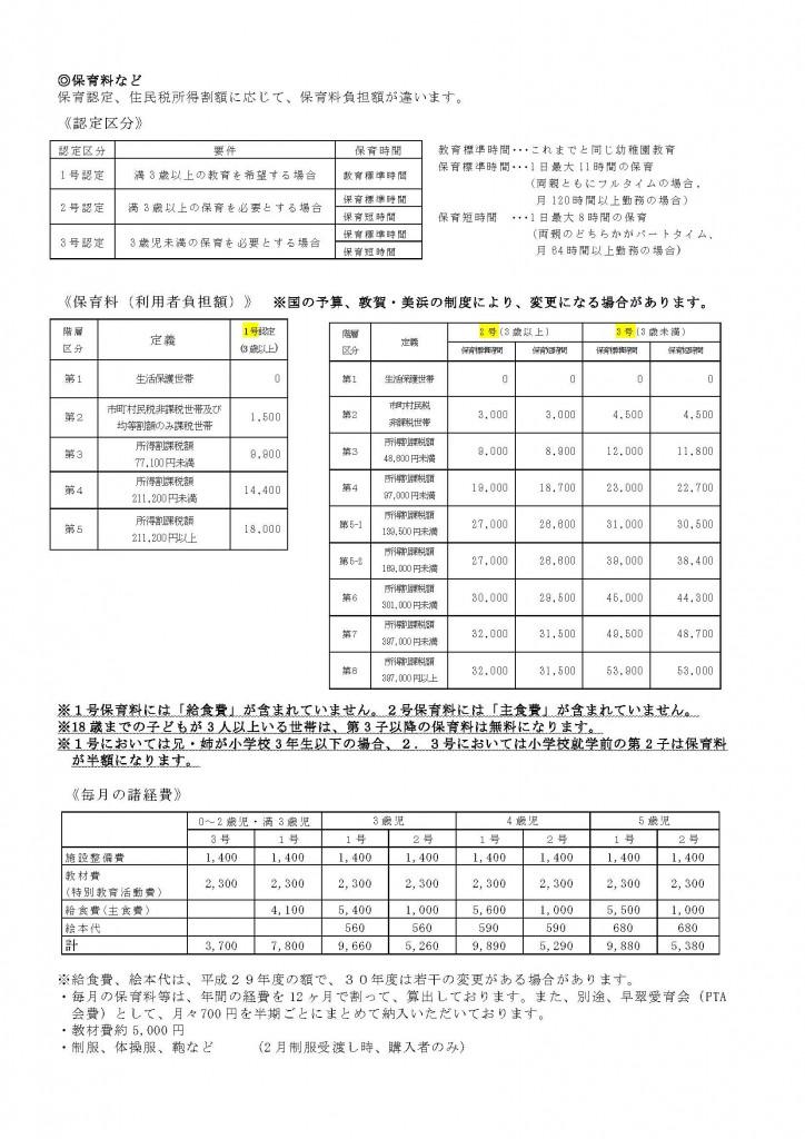 H30保育料諸経費