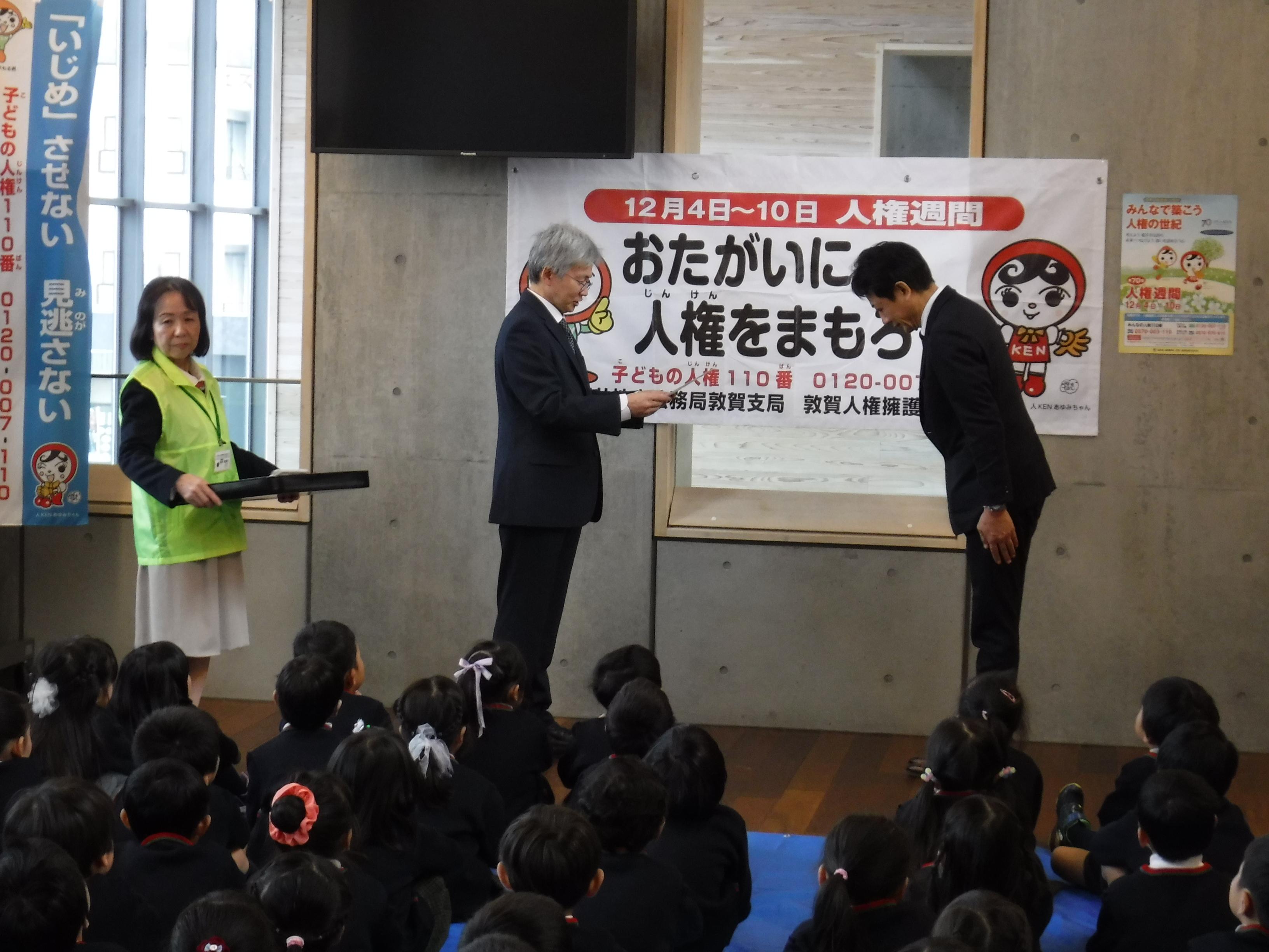 【年長組】人権街頭啓発運動